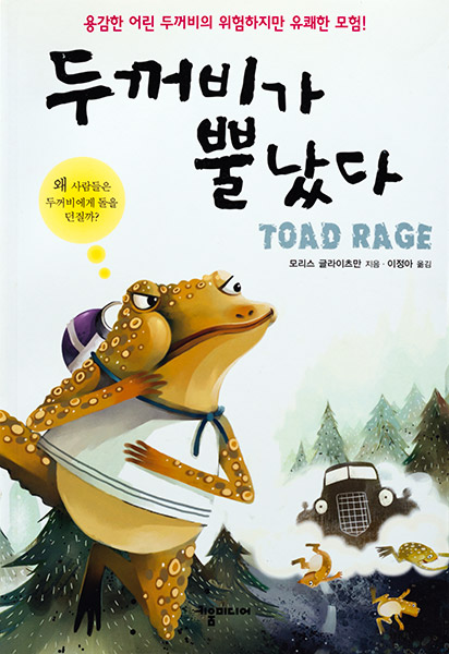 Toad Rage Korea 2008 cover